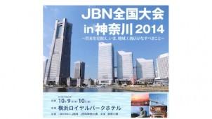 JBN、10月9・10日に「全国大会in神奈川」を開催
