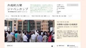 木造耐力壁ジャパン杯の参加チーム決定、富士宮市で予選と決勝戦
