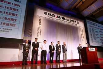 会員向けイベント「第15回ジャーブネット全国大会」で決意表明する参加企業(7月3日、目黒雅叙園=東京)