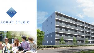 大成ユーレック、プレキャストコンクリート造の学生寮「PALLOGUE STUDIO」発売