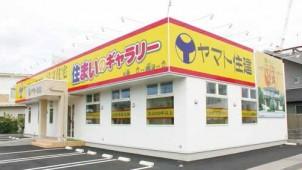 ヤマト住建、姫路市に新拠点を開設