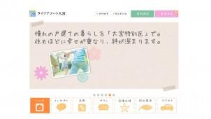 リビングライフが埼玉に初進出、大宮で条件付き宅地分譲