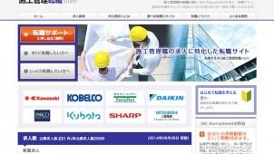 施工管理者の転職に特化した求人サイトオープン