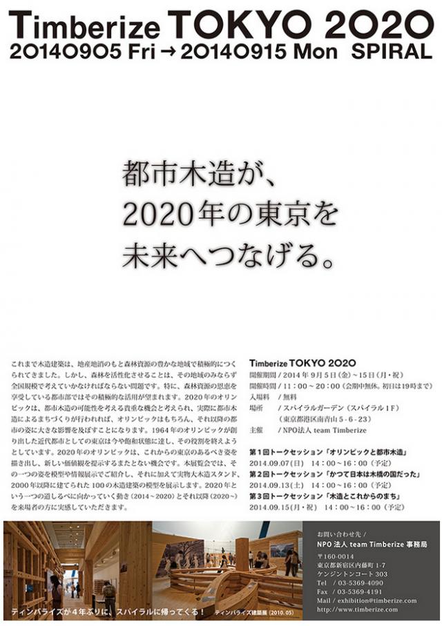スクリーンショット 2014-09-09 11.08.37