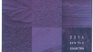 リビエラ、木目調タイルなど新商品を発表