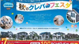 クレバリーホーム、「秋のクレバフェスタ」で総額7億円相当の販促プレゼント