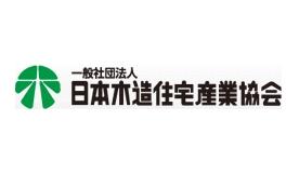 木住協、東京都と応急仮設住宅建設協定を締結