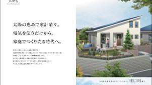 広島建設、買い取り制度活用した「太陽光発電住宅」分譲開始