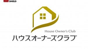 ジャパンホームシールド、住宅維持管理の総合サービスを開始