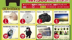 熊本県産畳のPR、「畳を替えて豪華景品&くまモングッズをGETキャンペーン」開催
