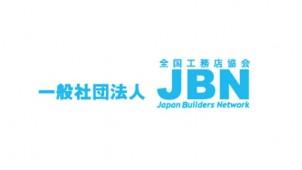 JBN、熊本の新産グループx木材業の連携を学ぶツアー