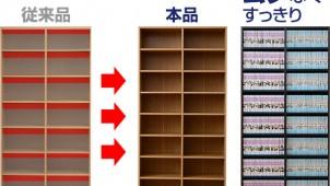 山善、本の収納効率に特化した収納棚