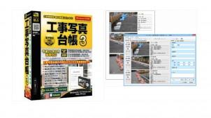 デネット、工事写真台帳を簡単作成できるソフト