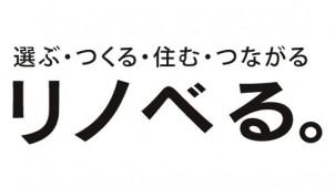 三重県初出店となる「リノベる。四日市ショールーム」を1月上旬にオープン