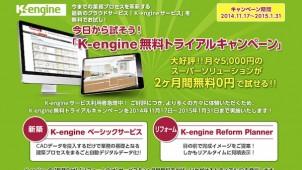 K-engine、業務効率化サービスの2カ月無料キャンペーン
