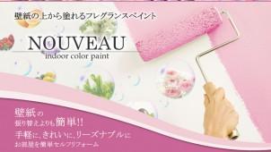 壁紙の上から簡単に塗れるフレグランス付き塗料