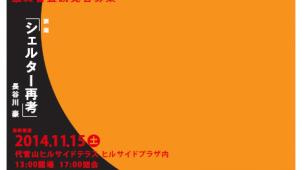 「シェルターインターナショナル学生設計競技2014」、11月15日に公開審査
