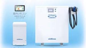 ニチコン、給電システムにトヨタ燃料電池車との接続可能に