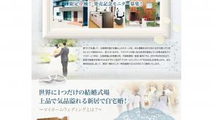 住宅購入で結婚式が無料になる「タダ婚住宅」