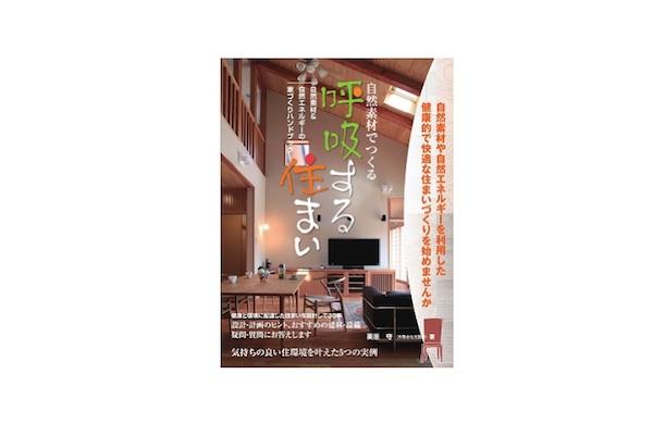 141202bookkokyusurusumai