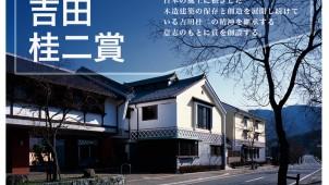 第2回吉田桂二賞、来年2月から募集開始