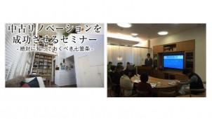 OKUTA、中古リノベ検討者向けセミナーを首都圏で