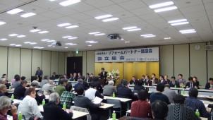 東京土建、リフォーム事業者団体の一般社団法人を設立