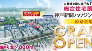 姫路城近くに住宅展示場がオープン