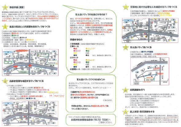 「災害時住民支え合いマップ」作製の手順と方法(白馬村社会福祉協議会)