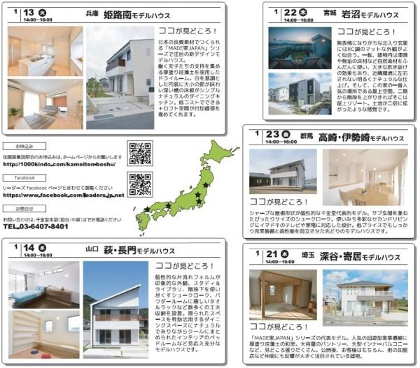 公開されるモデルハウス