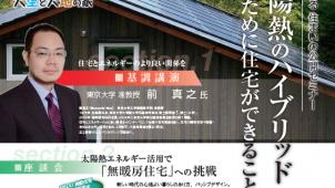 北海道・小松建設が太陽熱フル活用型住宅を建設、1月31日にセミナー