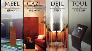 耐候性鋼板で「鉄の美」表現したドア・内装パネル