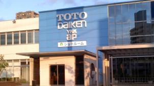 「TDY広島コラボレーションショールーム」が省エネ住宅ポイントに対応