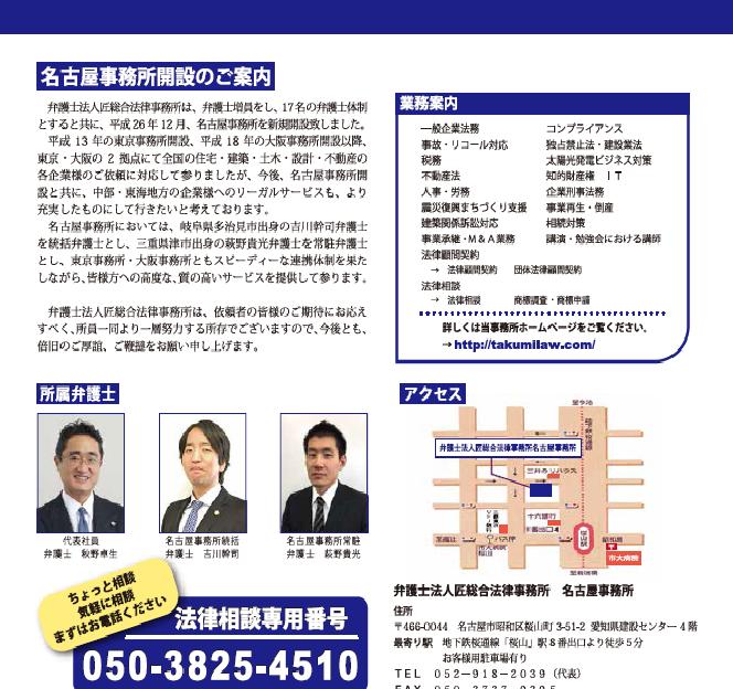 名古屋事務所開設