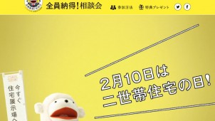 2月10日を「二世帯住宅の日」に制定