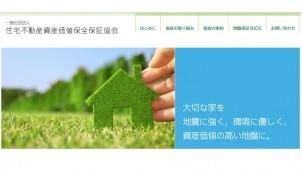 土地なし客に購入検討中の地盤情報を提供できる新サービス