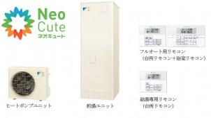ダイキン、設置自在なヒートポンプ給湯器を発売