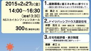 東京都、2月27日に「暖房なしでも冬ポカポカの家」セミナー