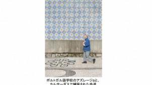 INAXライブミュージアムが展覧会、マカオを彩る装飾タイル
