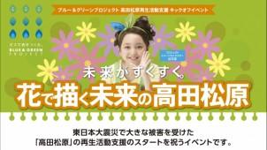 「高田松原再生活動支援キックオフイベント」、2月15日東京で