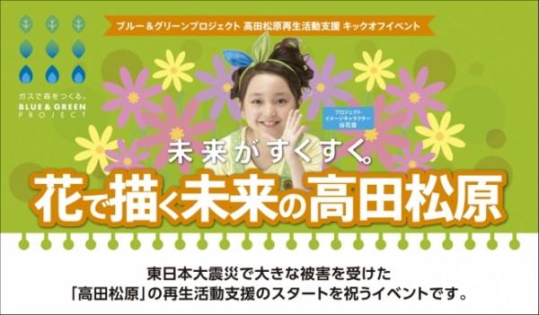 高田松原再生活動支援キックオフイベント