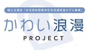 パナホーム、奈良で既存住宅の活用・流通促進プロジェクト始動