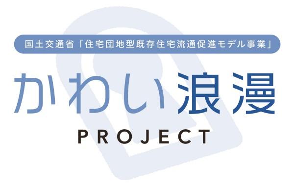 「かわい浪漫プロジェクト」ロゴ