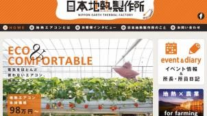 日本地熱製作所、リフォーム向け「地熱エアコン」を開発