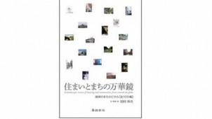 建築家・岩村和夫氏の新刊『住まいとまちの万華鏡』