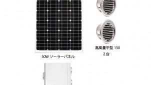 電気代0円、ソーラー床下換気扇を発売