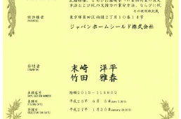 ジャパンホームシールド、「基礎地業設計サービス」の基幹技術が特許取得