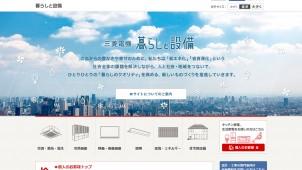 三菱電機、家庭電器部門のB to B 製品総合案内サイトを開設