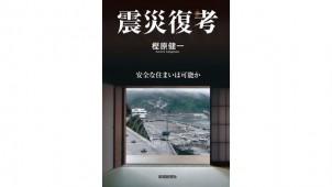 「震災復考-安全な住まいは可能か」発刊