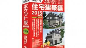 新刊『積算資料ポケット版 住宅建築編 2015年度版』